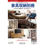 暮らすき家具収納別冊VOL.1