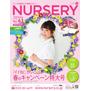 Nursery(ナースリー) Vol 61 春号