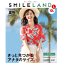 SMILE LAND(スマイルランド) 2018夏号