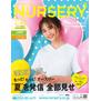 Nursery(ナースリー) Vol 62 夏号
