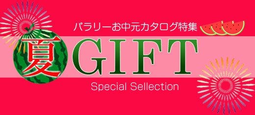 夏のギフトカタログ特集!