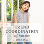 fifth trend coodination of summer 2018 3