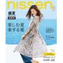 nissen, (ニッセン) 2018盛夏特別号