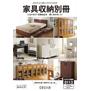 暮らすき家具収納別冊VOL.3