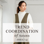 fifth trend coodination of Autumn 2018 1