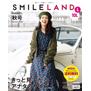 SMILE LAND(スマイルランド) 2018秋号