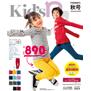 Kid's n, (キッズニッセン)2018年秋号