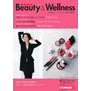 家庭画報 Beauty&Wellness 2018秋号