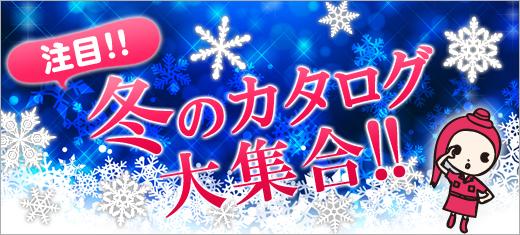 注目!冬のカタログ大集合!!