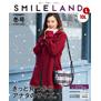 SMILE LAND(スマイルランド) 2018冬号