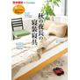 家庭画報ショッピングサロン 秋の夜長の寝装寝具