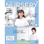 Nursery(ナースリー) Vol 64 冬号