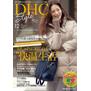 DHC style 12月号