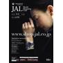 JAL World Shopping Club 2018 冬号