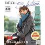 SMILE LAND Selection(スマイルランドセレクション) 2018冬特別号