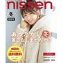 nissen, (ニッセン) 2018冬特別号