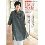 家庭画報のお買いもの Daily Style [ギフト&ファッション] 2019年新春号