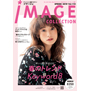 IMAGE COLLECTION 春夏号 VOL.114