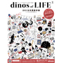dinos of LIFE 2019年間保存版