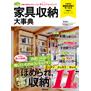 家具収納大事典 2019年年間号Vol.61