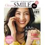 otona SMILE(おとなスマイル)2019初春号