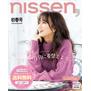 nissen, (ニッセン) 2019初春号