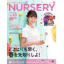 Nursery(ナースリー) Vol 65 春号