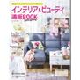 インテリア&ビューティ通販BOOK 2019春