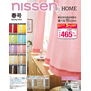 nissen, インテリア 2019春号