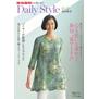 家庭画報のお買いもの Daily Style 2019年春号
