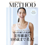 d-BEAUTY PREMIUM METHOD 2019春夏号