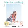 Live in comfort(リブインコンフォート)SPRING 2019