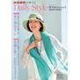 家庭画報のお買いもの Daily Style【ギフト&ファッション】 2019春の特別号