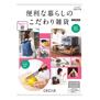便利な暮らしのこだわり雑貨  2019年5月号