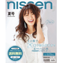 nissen, (ニッセン) 2019夏号