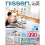 nissen,HOME 2019夏号