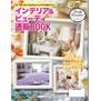 インテリア&ビューティ通販BOOK 2019秋冬号
