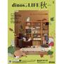dinos of life 2019秋号