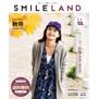 SMILE LAND(スマイルランド) 2019秋号