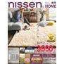 nissen,HOME(ニッセンホーム) 2019秋号