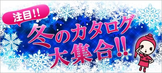 注目!冬のカタログ大集合!