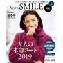 otona SMILE(おとなスマイル)2019初冬号