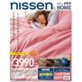 nissen,HOME(ニッセンホーム) 2019初冬号