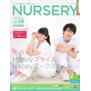 Nursery(ナースリー) Vol 68 冬号