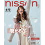 nissen, (ニッセン) 2019冬号