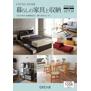 暮らしの家具と収納 2020年春夏号