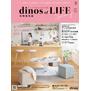 dinos of life 2020春号 年間保存版