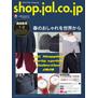 JAL SHOP 2020.1/2月号