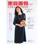 家庭画報COLLECTION ファッション&ギフト 2020新春