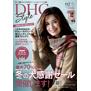 DHC style 2月号